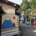 完成し設置された来年の絵馬、世木神社(伊勢市吹上)