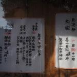 [十二月の祭典]と[年末年始の行事]の案内、箕曲中松原神社(伊勢市岩渕)