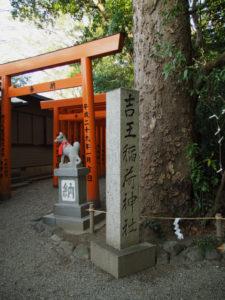 吉王稲荷神社、船江上社(伊勢市船江)