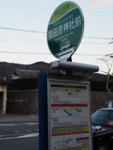 猿田彦神社前バス停(国道23号)