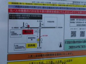 経由ルートにより場所が異なる猿田彦神社前バス停の案内図