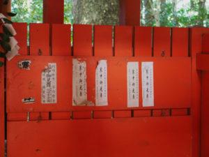 昨年の「寒中御見舞」札、吉王稲荷神社(伊勢市船江)