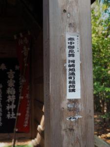 昨年の「寒中御見舞」札、吉家稲荷神社(伊勢市河崎)