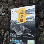 企画展 坂手島(海の博物館)