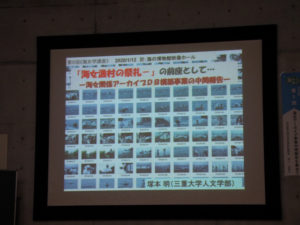 海女学講座Ⅱ 海女漁村の祭礼−海女アーカイブ事業中間報告を兼ねて(海の博物館)