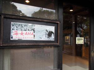 海女AMA 昭和の海女の記録、ギャラリー(海の博物館)