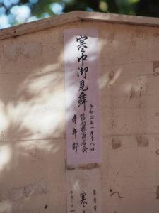 昨夜に貼られた「寒中御見舞」札、坂之森稲荷社(伊勢市八日市場町)