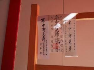昨夜に貼られた「寒中御見舞」札、清川稲荷大明神(伊勢市宮町)