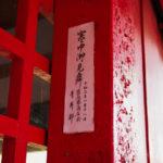 昨夜に貼られた「寒中御見舞」札、須原稲荷神社(伊勢市一之木)