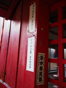 昨夜に?貼られた「寒中御見舞」札、須原稲荷神社(伊勢市一之木)
