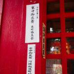 須原稲荷神社に貼られていた河崎旭通町稲荷講の「寒中御見舞」札