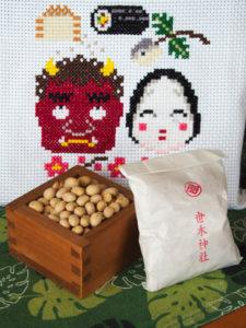 世木神社でいただいた福豆と節分刺繍(【キタヰの妻】作)