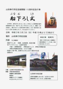 船下ろし式(山田奉行所記念館開館15周年記念行事)の案内