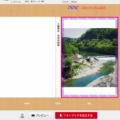 スピンオフ版の立梅用水完歩記録帳・20冊限定