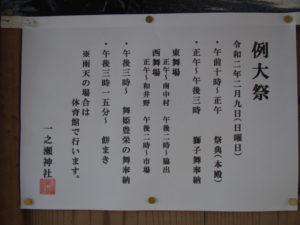 例大祭の次第、一之瀬神社(度会町脇出)