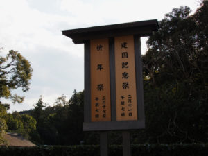 外宮の祭典看板