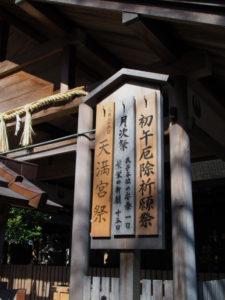 拝殿横の祭典看板、今社(伊勢市宮町)