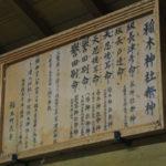 御祭神、稲木神社(松阪市稲木町)