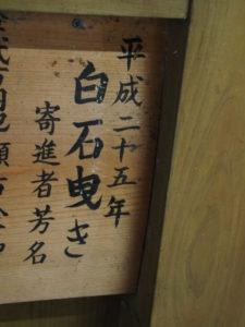 平成二十五年白石曳き寄進者芳名板、稲木神社(松阪市稲木町)