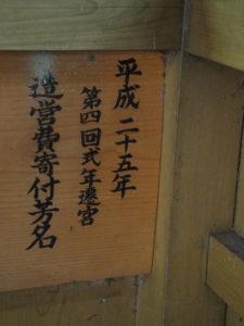 平成二十五年第四回式年遷宮造営費寄付芳名板、稲木神社(松阪市稲木町)