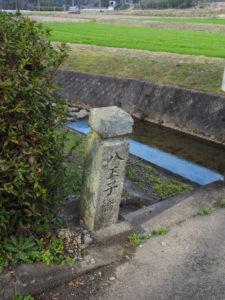 八王子川に架かる八王子橋の古い親柱(多気町丹生)