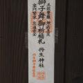 彦左衛門産湯の井戸に貼られた「獅子舞御祈祷札 丹生神社」(多気町丹生)