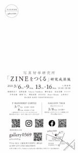 写真好学研究所「ZINEをつくる」研究成果展DM