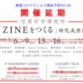 【開催延期のお知らせ】写真好学研究所 「ZINEをつくる」研究成果展