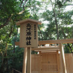 新しく立てられた社号札、高河原神社(豊受大神宮 摂社)