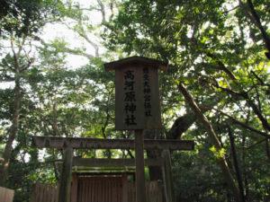 現行の社号札、高河原神社(豊受大神宮 摂社)