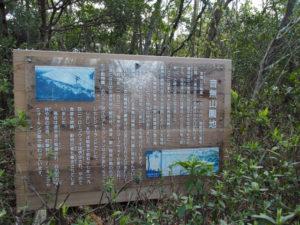 音無山園地の説明板