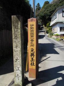 大江寺と元興玉社の標石