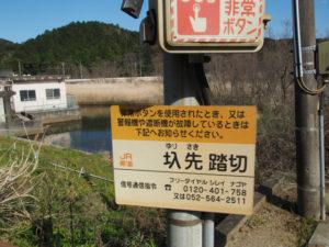 JR参宮線 圦先踏切