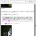 近鉄 お伊勢さん125社めぐり(第12回内宮20社) 2011年12月10日