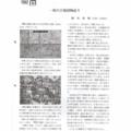 【随筆】一枚の古地図物語り(三重医報712)飯田良樹