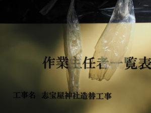 作業主任者一覧表、志宝屋神社(豊受大神宮 末社)