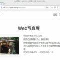 Web写真展「伊勢のお稲荷さん」@ 京都写真美術館