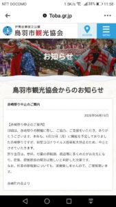 【赤崎祭り中止のご案内】| 鳥羽市観光協会