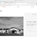 Web個展「モノクロームな日々 2020-01-01〜」@ coten
