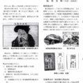 随筆:鼻くそ丸めて萬金丹(三重医報713)飯田良樹