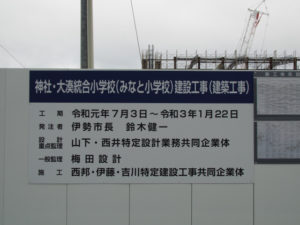 神社・大湊統合小学校(みなと小学校)建設工事現場(伊勢市大湊町)