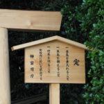 制札(定)も立て替えられた志宝屋神社(豊受大神宮 末社)