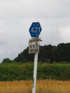県道421号 勢和兄国松阪線(多気町丹生)