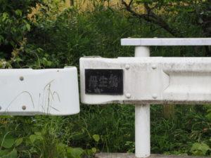 八王子川に架かる丹生橋(多気町丹生)