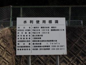 三重県南勢水道事務所による水利使用標識
