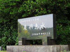 津田用水竣工記念碑(多気郡多気町牧)