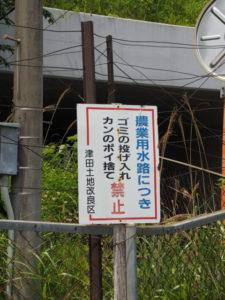 津田土地改良区による注意看板(多気町鍬形)