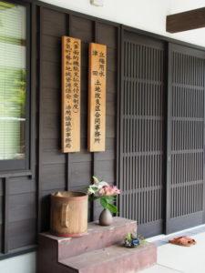 立梅用水 津田 土地改良区合同事務所(多気町丹生)