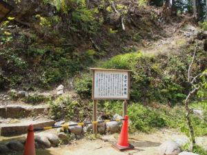 愛宕大権現への参道は立入禁止(丹生山神宮寺)