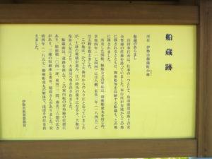 山田奉行所「船蔵跡」の説明板(伊勢市御薗町小林)